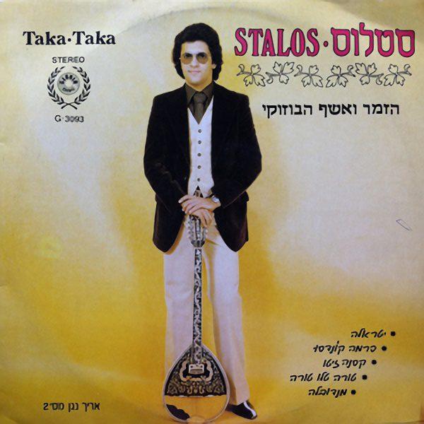 Taka Taka | Victor Kiswell